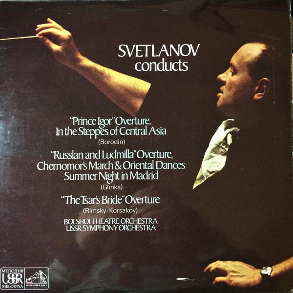 Svetlanov, Borodin, Glinka, Rimsky-Korsakov -  Svetlanov Conducts